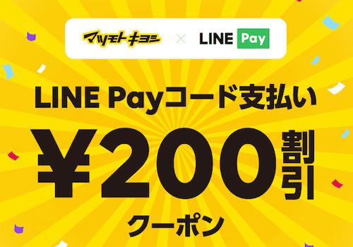 LINE Pay(ラインペイ)マツキヨの200円オフキャンペーン