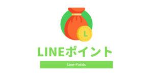 LINEポイントの貯め方とラインポイントの使い道