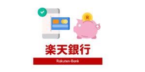 楽天銀行のメリット・デメリット。ATM手数料や振込手数料でポイントが貯まりやすいネット銀行!