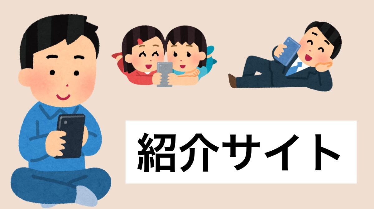 紹介サイト