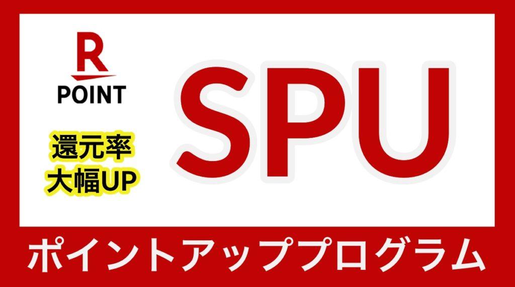 楽天のSPUでポイントアップ