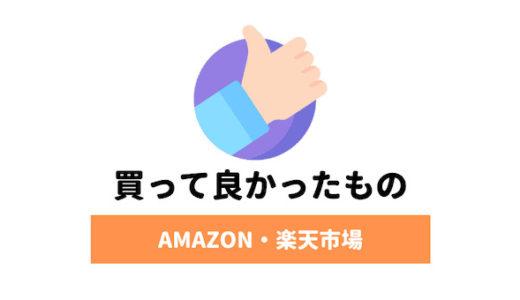 【2020年】Amazonや楽天で買ってよかったもの