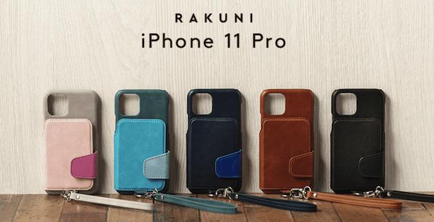 Rakuni(ラクニ)背面手帳型ケース