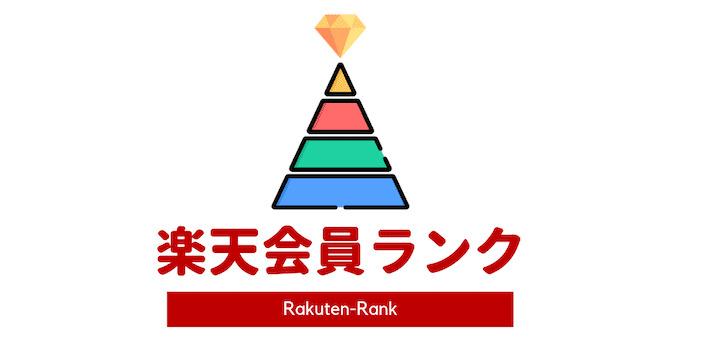 楽天会員ランク(ダイヤモンド・プラチナ・ゴールド・シルバー)