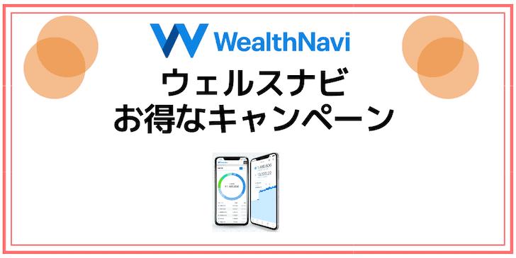 wealthnaviお得なキャンペーン
