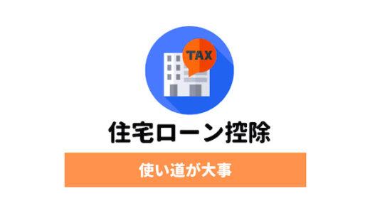 住宅ローン控除の使い道。まずは固定資産税の支払いに充当しよう。