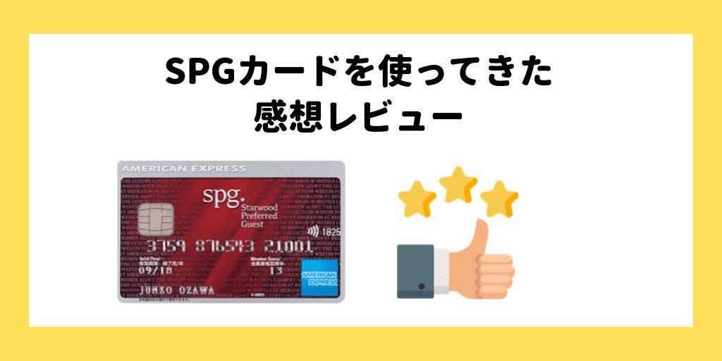 SPGアメックスカードを4年使った感想レビューレビュー