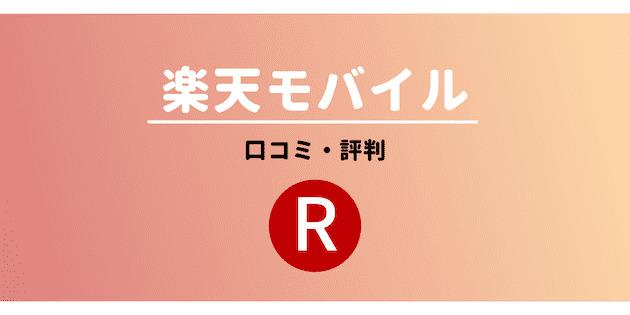 楽天モバイルのスーパーホーダイの口コミ・評判