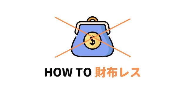 財布レスのやり方