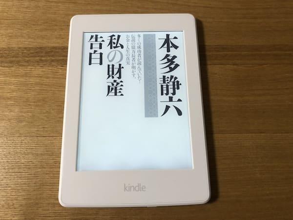 Kindle Unlimited 本多静六 私の財産告白