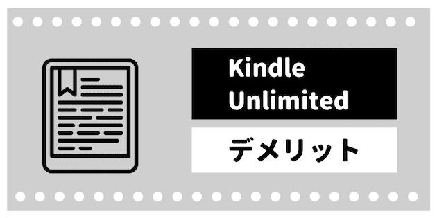 Kindle Unlimited(キンドル アンリミテッド)のデメリット