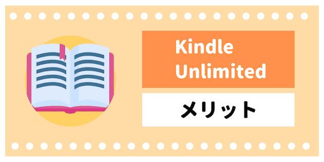 Kindle Unlimited(キンドル アンリミテッド)のメリット