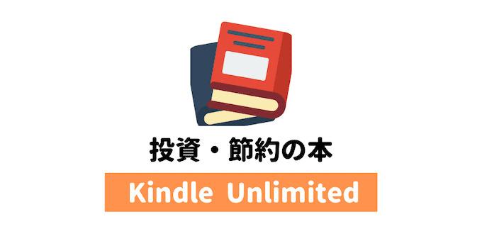 Kindle Umlimitedで読める節約や投資のおすすめ本ランキング