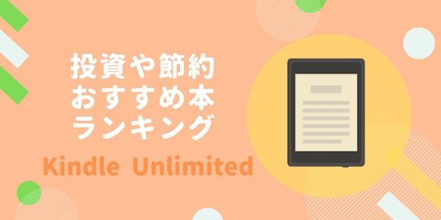 Kindle Umlimitedで読める節約や投資のおすすめ本