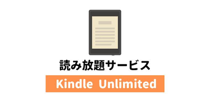 Kindle Unlimited(キンドル アンリミテッド)のメリット・デメリット。おうちで本を読みまくろう。