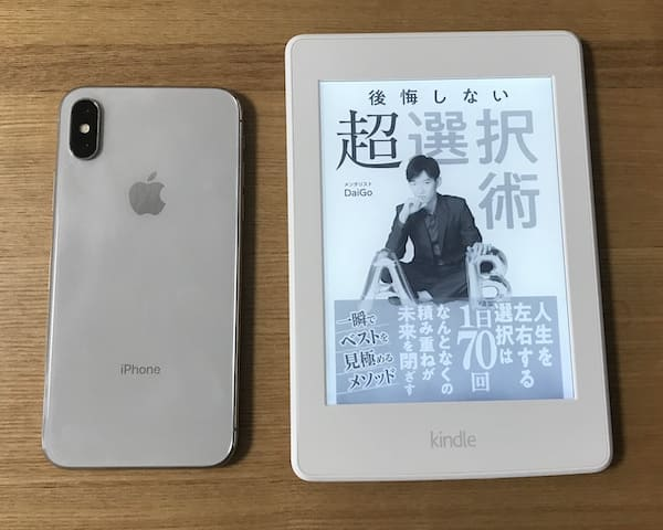 Kindle Unlimited DaiGo本