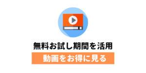 動画配信サービス(VOD)の無料お試し期間を活用して、せこいけどお得に動画を楽しもう。