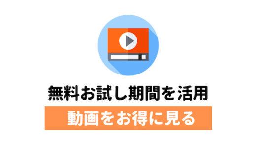 動画配信サービス(VOD)の無料お試し期間を活用して、せこいけどお得に動画を観る方法。