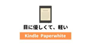 Kindle Paperwhte(キンドル ペーパーホワイト)は目に優しくて、軽いのでおすすめです。