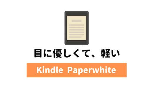 Kindle Paperwhite(キンドル ペーパーホワイト)は目に優しくて、軽いのでおすすめです。