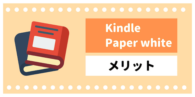 Kindle Paperwhiteのメリット