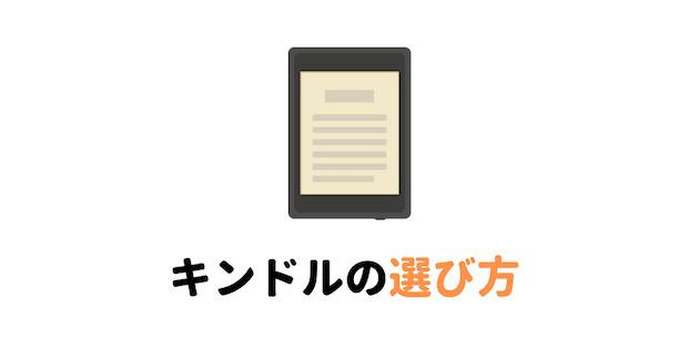 Kindle Paperwhte(キンドル ペーパーホワイト)の選び方