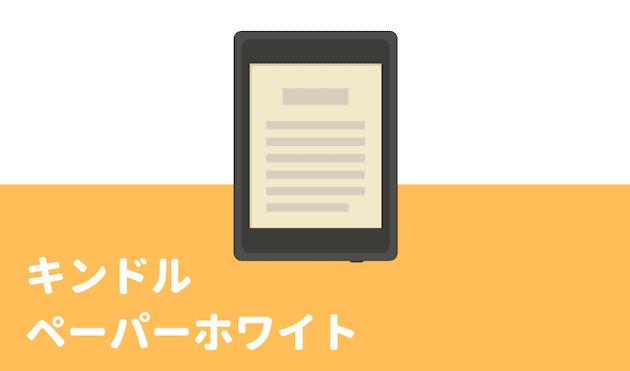 Kindle Paperwhte(キンドル ペーパーホワイト)とは
