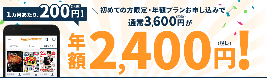 楽天マガジン年会費が2400円になるキャンペーン
