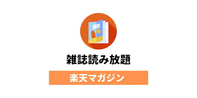 雑誌読み放題の楽天マガジン