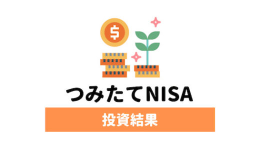 【実績】つみたてNISAへの投資結果をブログで公開