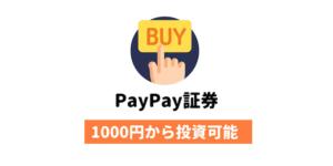 One Tap BUY(PayPay証券)は手軽に1000円から株主になれるおすすめ投資サービス!
