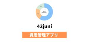 資産管理アプリ「43juni」