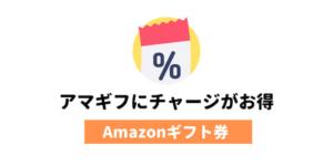 Amazonギフト券にチャージしてアマゾンでお得に買い物をする方法