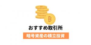 暗号資産(仮想通貨)を自動で積立投資できるオススメの取引所3選