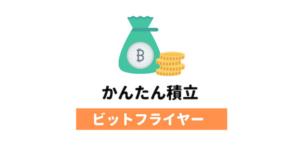 ビットフライヤー(bitFlyer)のかんたん積立でビットコインを買った結果
