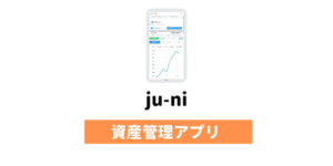 「ju-ni」は便利で使いやすい!おすすめの資産管理アプリ。